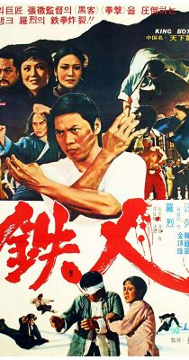 Kingboxer (1972) online film