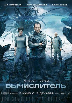 Kiszámoló (Vychislitel / Titanium) (2014) online film