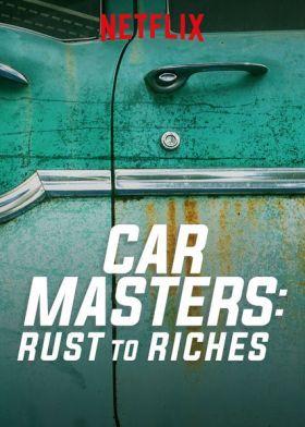 Kocsimágusok: Rozsdamarta gyöngyszemek 2. évad (2020) online sorozat