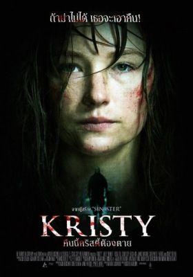 Kristy (2014)