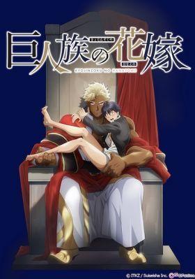 Kyojinzoku no Hanayome 1. évad (2020) online sorozat
