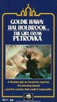 Lány a Petrovka utcából (1974) online film
