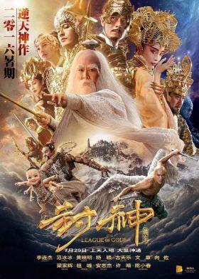 League Of Gods (2016) online film
