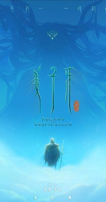 Legend of Deification-Jiang Ziya (2020) online film