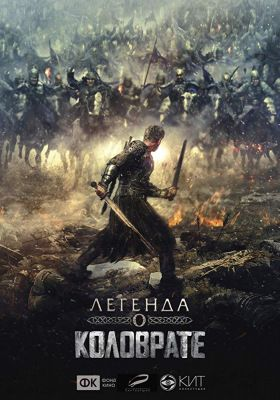 Kolovrat Legendája (2017) online film