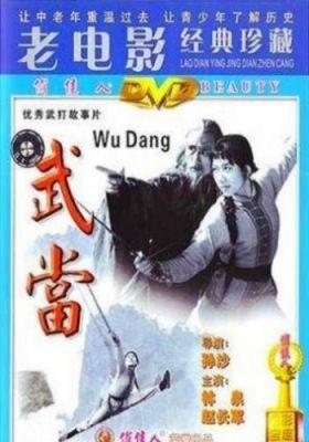 Legy�zhetetlen Wu Dang (1985)