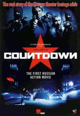 Leszámolás - Terror (Lichnyy nomer) (2004) online film