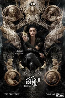 L.O.R.D: Legend of Ravaging Dynasties 2 (2020) online film