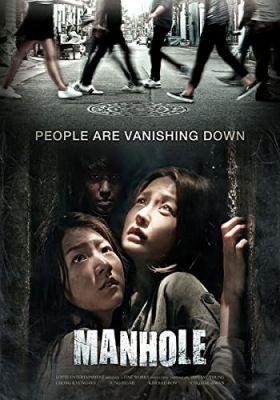 Maen-hol (2014) online film
