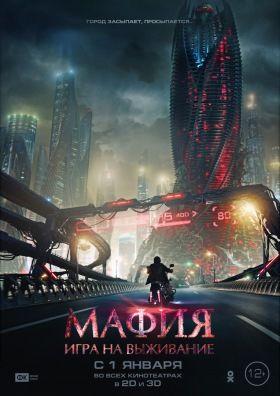 Maffia:  Túlélő játszma (2016) online film
