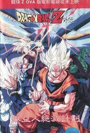 Magyar Dragon Ball Z OVA: A Csillagharcosok elpusztitasanak terve (1993) online film