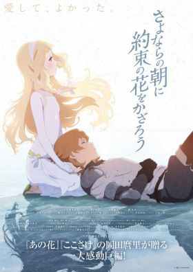 Maquia: When the Promised Flower Blooms (2018) online film