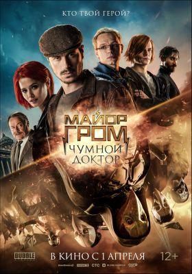 Mayor Grom: Chumnoy Doktor (2021) online film
