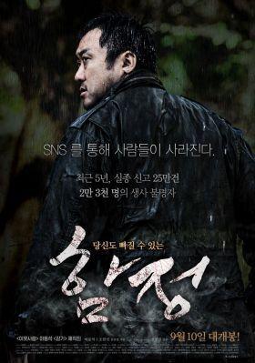 Mély Csapda (2015) online film