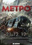Metro (2013) online film