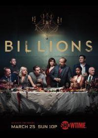 Milliárdok nyomában 3. évad (2016) online sorozat
