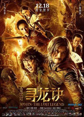 Mojin: az utolsó legenda (2015) online film