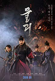 Monstrum (2018) online film