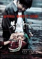 Mr. Vengeance - A bosszú ura (2002) online film