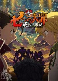 Nanatsu no Taizai 2. évad (2018) online sorozat