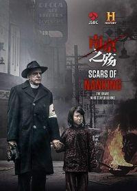 Nanking sebei (2017) online film