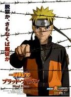 Naruto Shippuuden Movie 5. - Vérbörtön (2012) online film