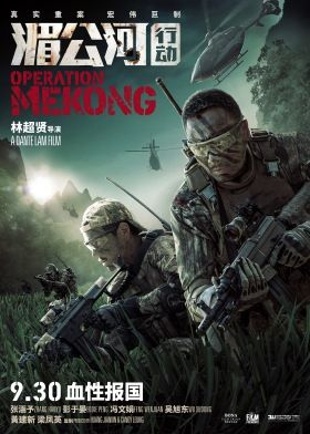 Mekong akció (Operation Mekong) (2016) online film