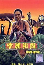 Őrült szafari (1991) online film