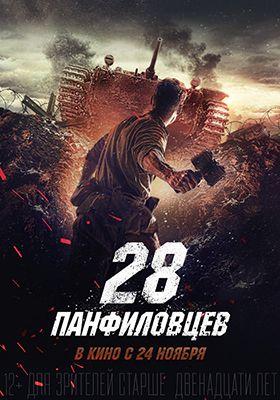 Panfilov 28 gárdistája (2016) online film