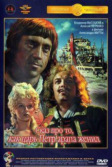 P�ter c�r �s a szerecsen (1978)