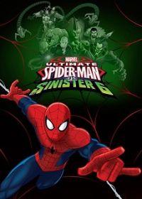 Pókember elképesztő kalandjai 4. évad (2016) online sorozat