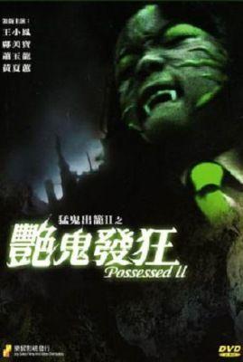 Possessed 2 (1984) online film