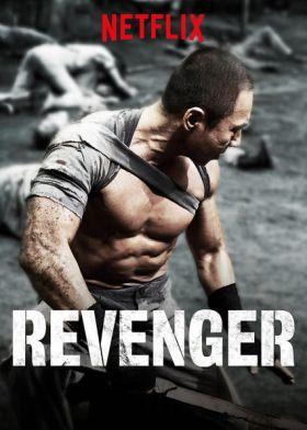 Revenger (2019) online film