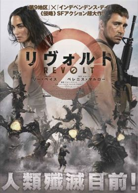 Lázadás (Revolt) (2017) online film