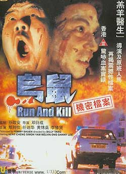 Run and Kill (1993) online film