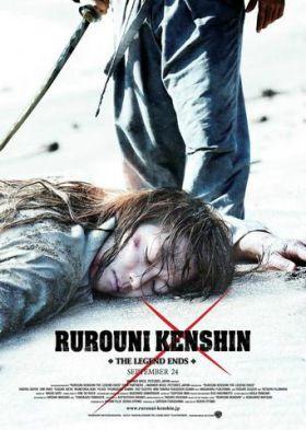 Rurouni Kenshin: A legenda v�ge (2014)