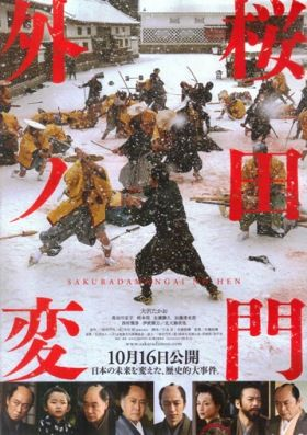 Sakuradamon-gai no hen (2010) online film