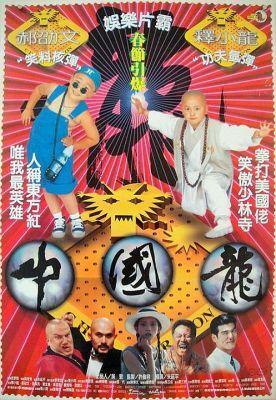 Sárkánykölykök (1995) online film