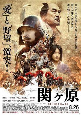 Sekigahara (2017) online film