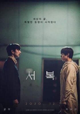 Seobok (2021) online film