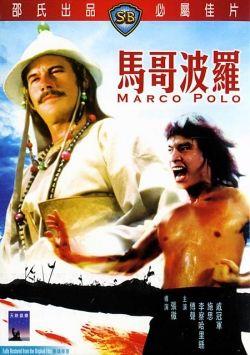 Shaolin tanítványok (1975) online film