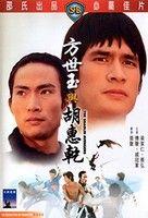 Shaolin bosszúállók (1976) online film
