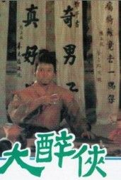 Shaolinok szövetsége (1966) online film