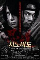 Shinobido (2012) online film