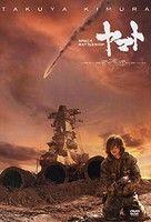 Space Battleship Yamato (2010) online film