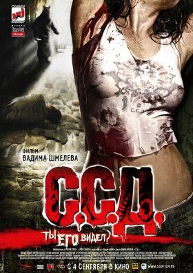 S.S.D. (2008) online film