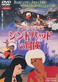 Szinbád, a hajós (1962) online film