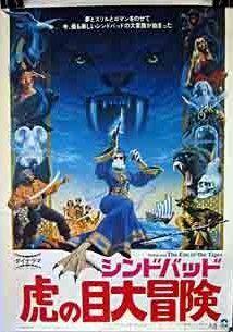 Szinb�d �s a Tigris szeme (1977) online film