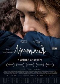 Szívritmuszavarok (2017) online film