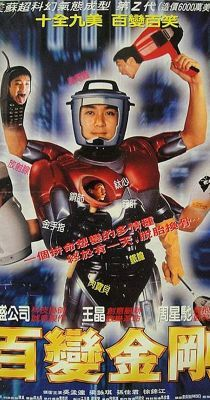 Terminátor 33 1/3 (1995) online film